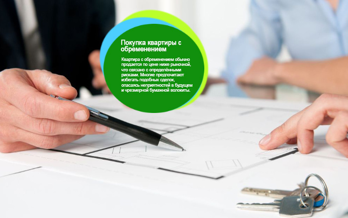кредит под продажу недвижимости кредиты русский стандарт отзывы